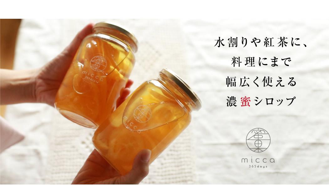 水割りや紅茶に、料理にまで幅広く使える濃蜜シロップ