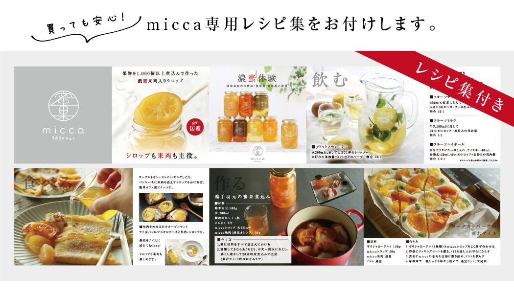 micca専用レシピ集をお付けします。