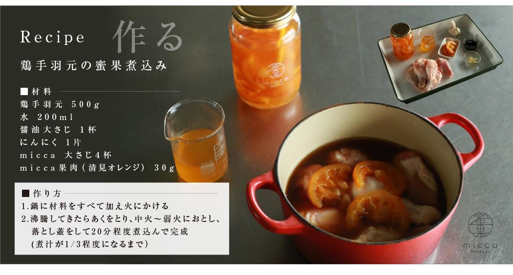 鶏手羽元の蜜果煮込み