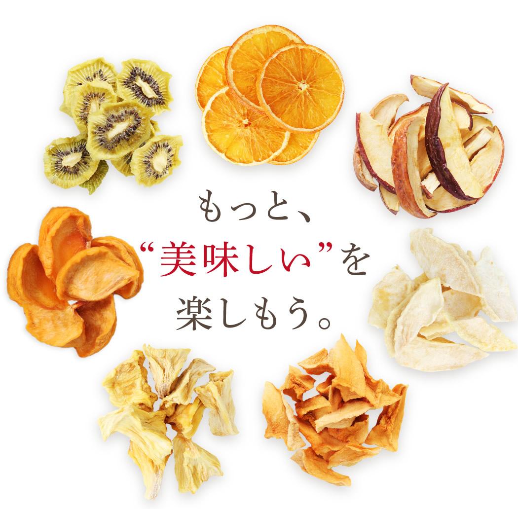 ドライフルーツ 砂糖不使用 無添加
