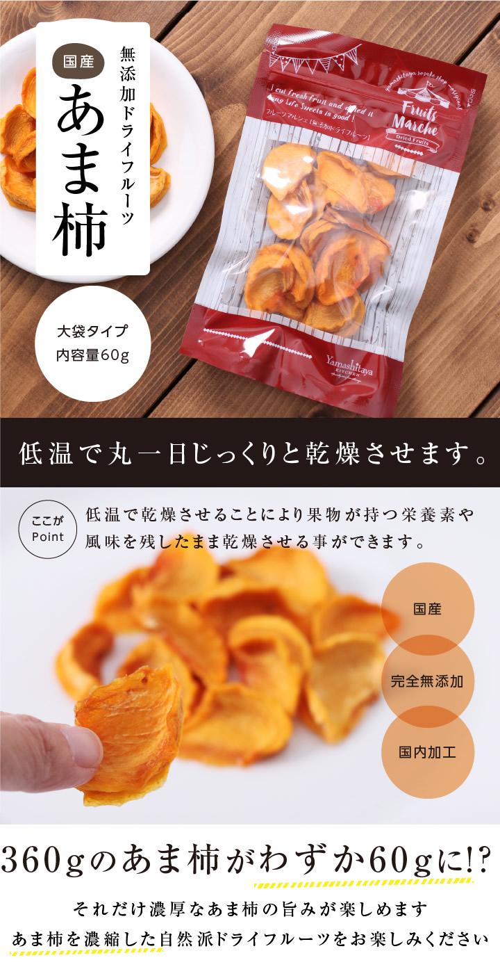 低温でじっくり乾燥させたドライフルーツ甘柿です。国内加工・完全無添加