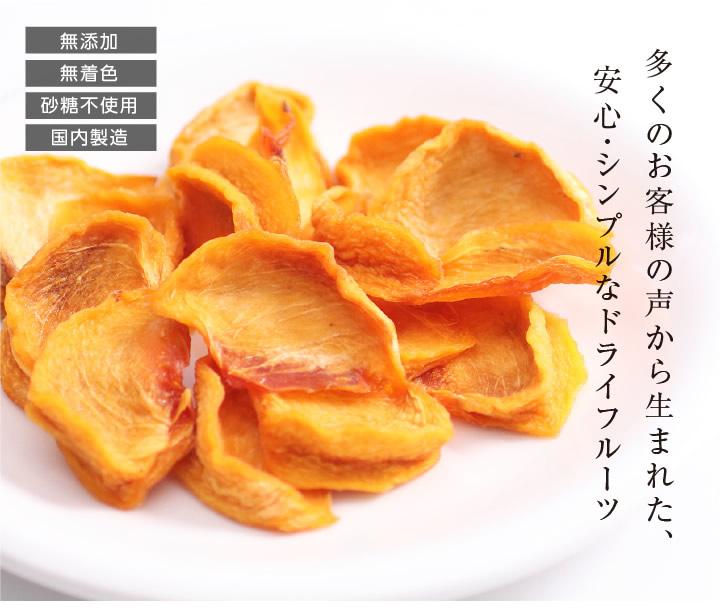 無添加ドライフルーツ 国産 ドライフルーツ柿 ドライ柿