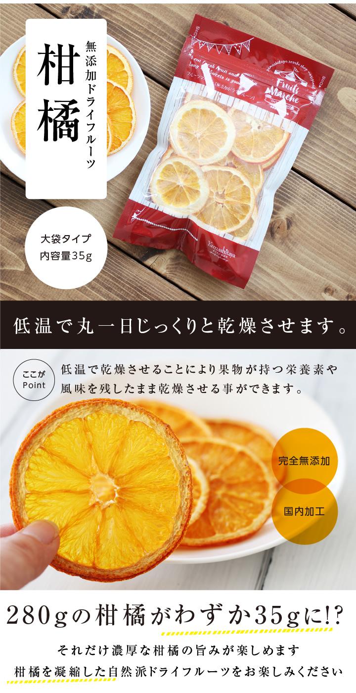 低温でじっくり乾燥させたドライフルーツオレンジです。国内加工・完全無添加