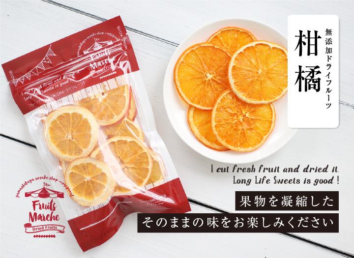 果物を凝縮したそのままの味をお楽しみください