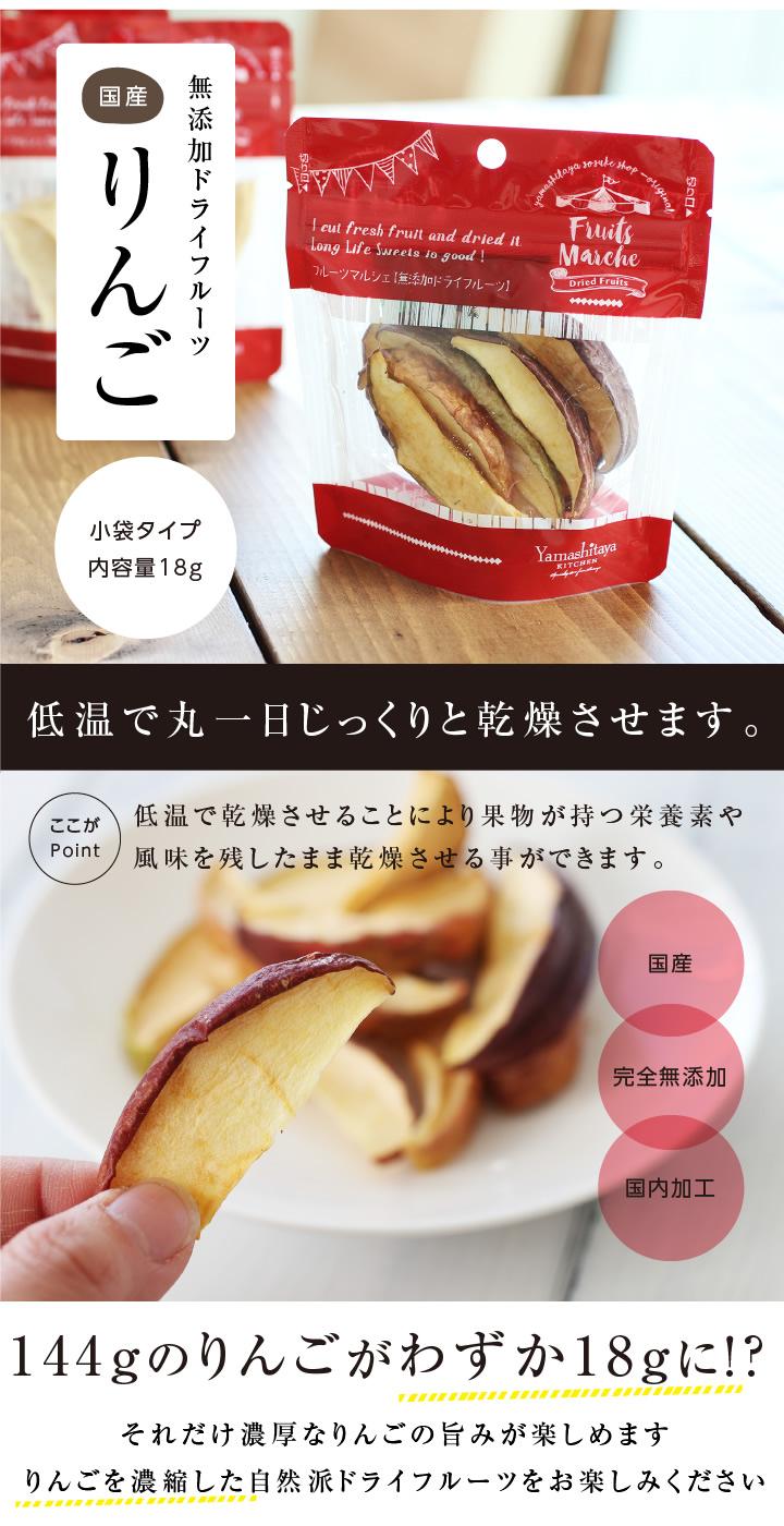 低温でじっくり乾燥させたドライフルーツりんごです。国内加工・完全無添加