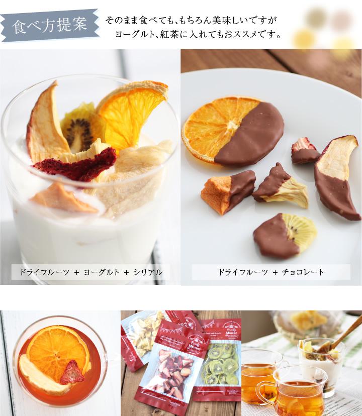 食べ方提案 ヨーグルト・紅茶・チョコレート