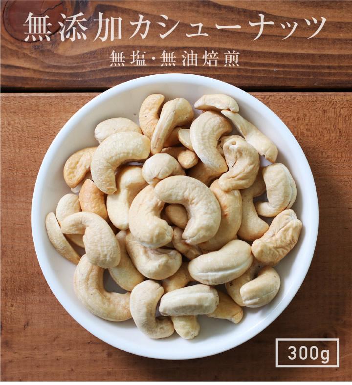 無添加カシューナッツ