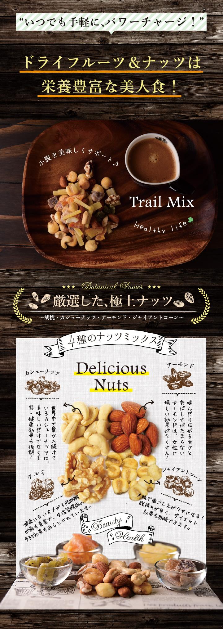ドライフルーツ&ミックスナッツは栄養豊富な美人食