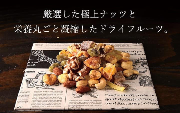 厳選した極上ナッツと果物を丸ごと凝縮したドライフルーツ。