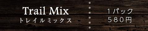 トレイルミックス1P