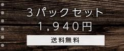 トレイルミックス3P 送料無料