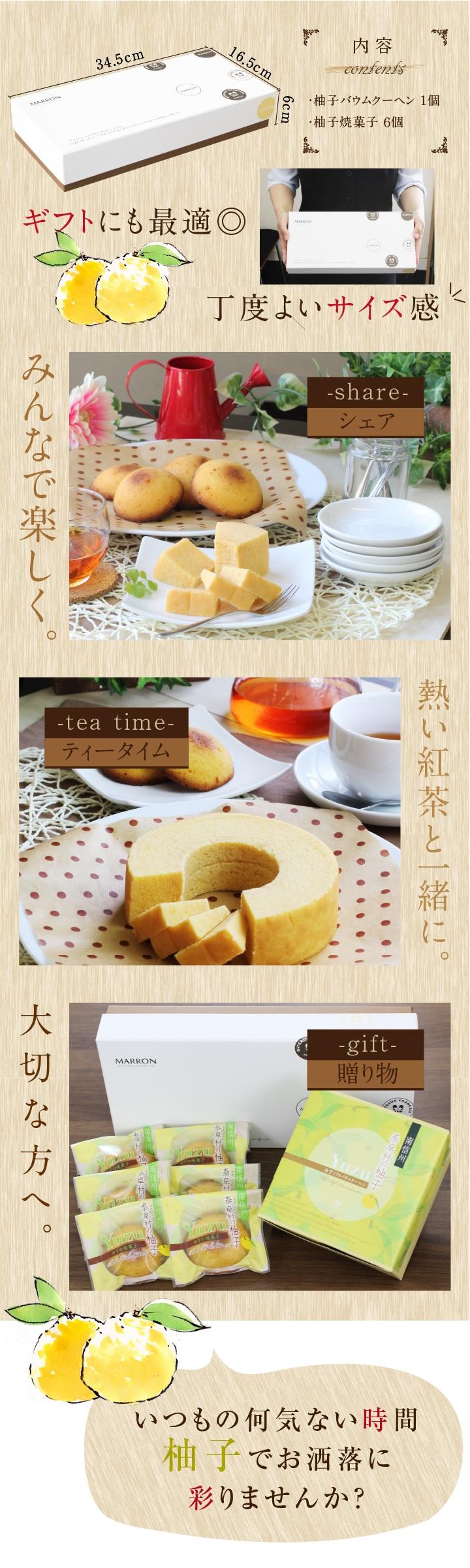 柚子バウムクーヘン焼菓子
