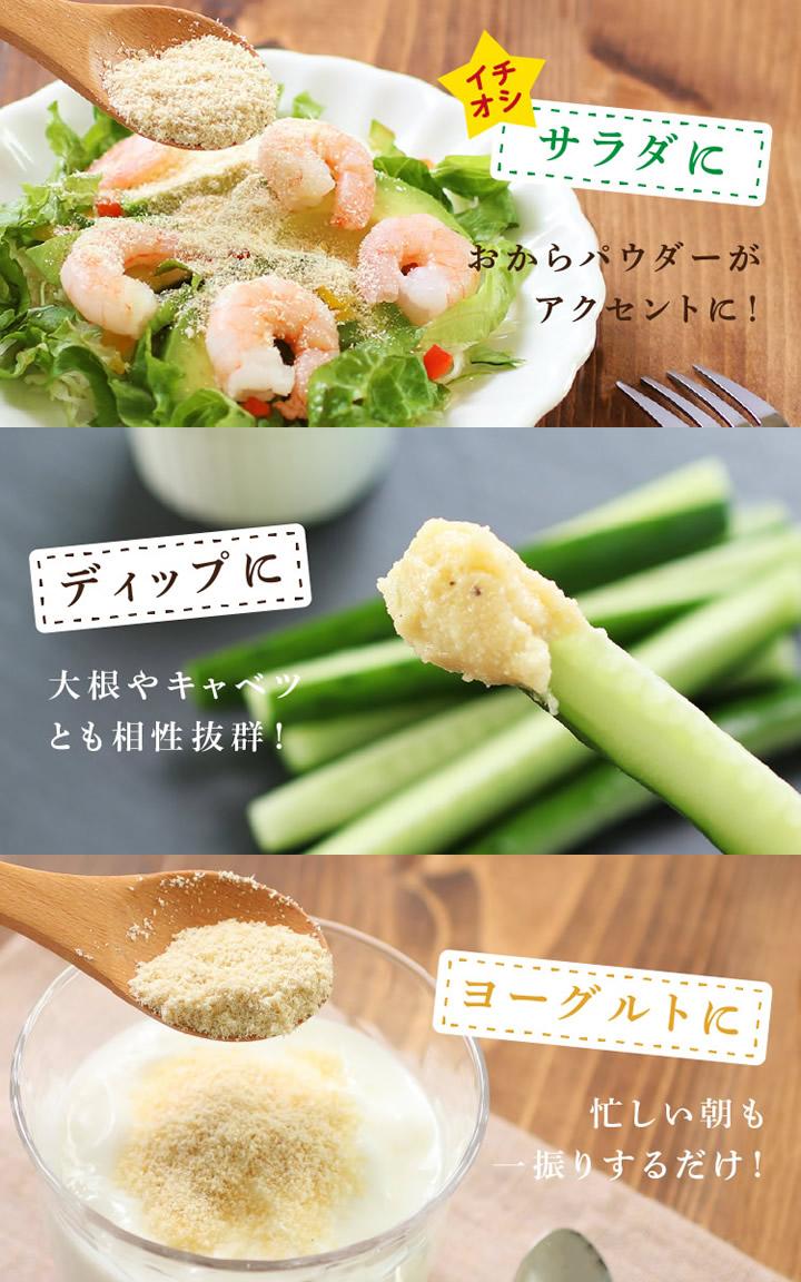 おからパウダーのレシピ