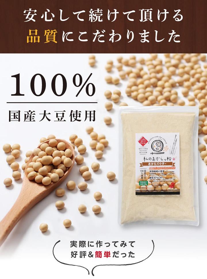 100%国産大豆使用のおからパウダー