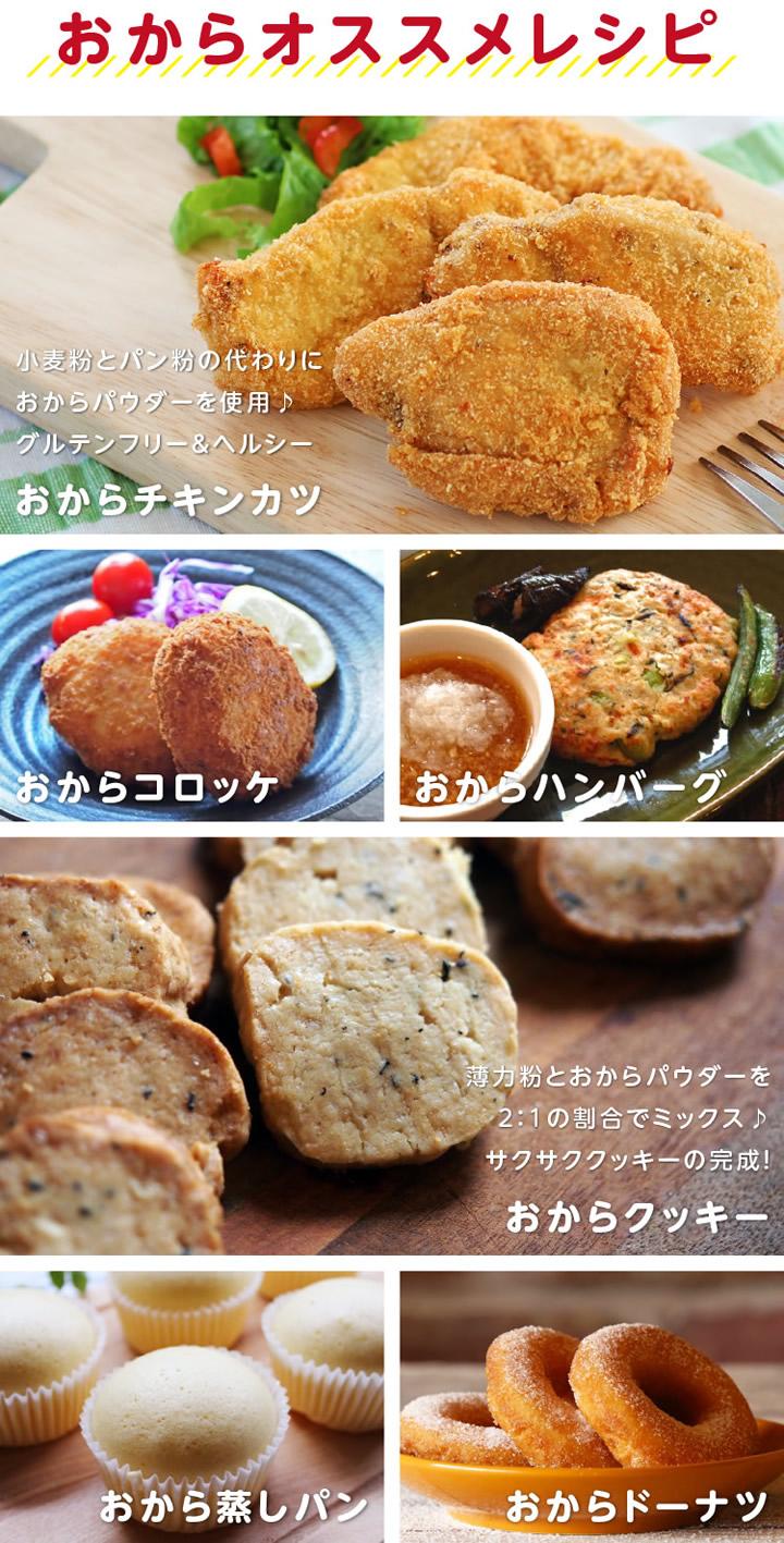おからパウダーのレシピ。おからクッキーがおすすめ