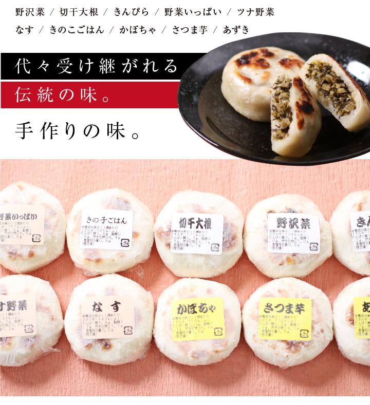 野沢菜 / 切干大根 / きんぴら / 野菜いっぱい / ツナ野菜 / なす / きのこごはん / かぼちゃ / さつま芋 / あずき