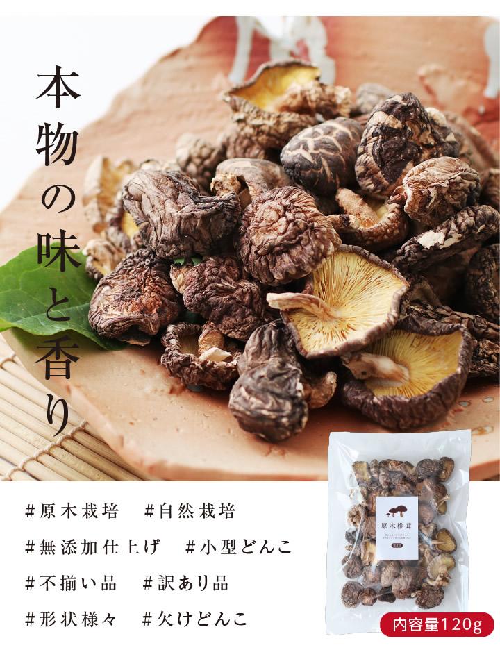 原木栽培による本物の味と香り