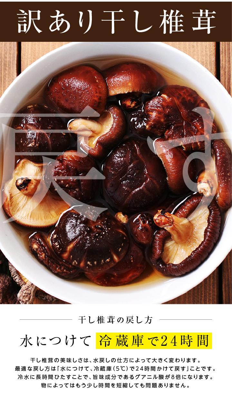 干し椎茸の戻し方:水につけて 冷蔵庫で24時間