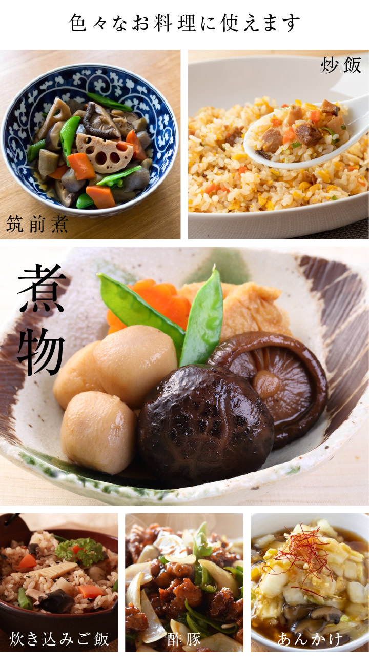 筑前煮、チャーハン、煮物など色々なお料理に使えます