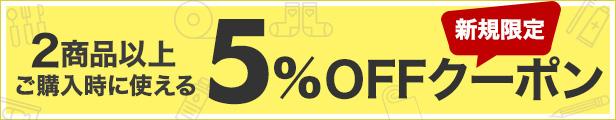 新規限定2商品以上ご購入時に使える5%OFFクーポン