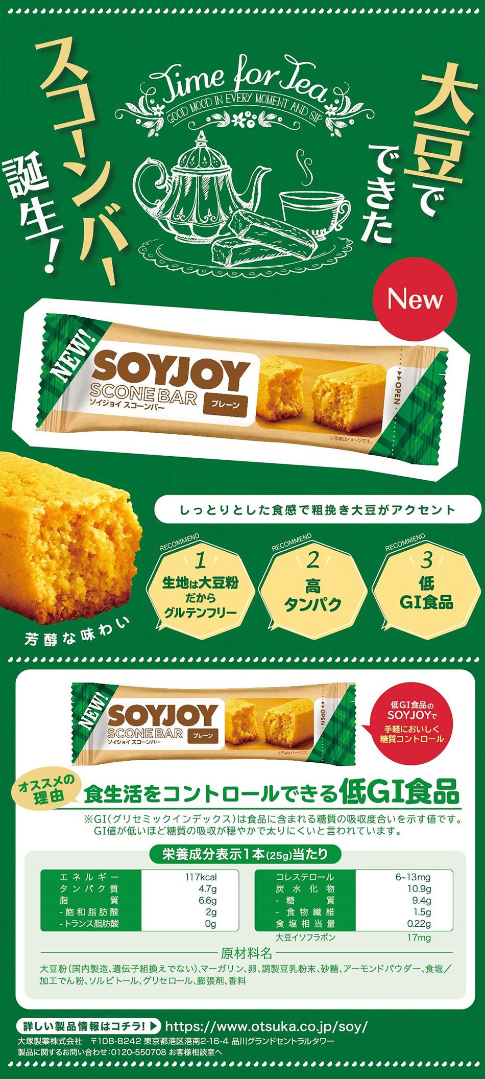 大塚製薬 ソイジョイクリスピー スコーンバー新商品
