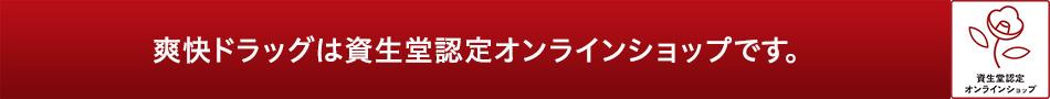 Rakuten Direct(爽快ドラッグ)は資生堂認定オンラインショップです。