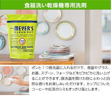 食器洗い乾燥機専用洗剤