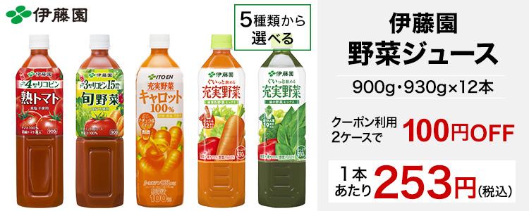 フルーツ ジュース 伊藤園
