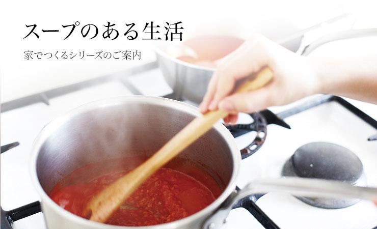 スープのある生活 家でつくるシリーズのご紹介
