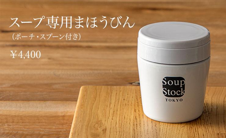 スープ専用まほうびん(ポーチ・スプーン付き)