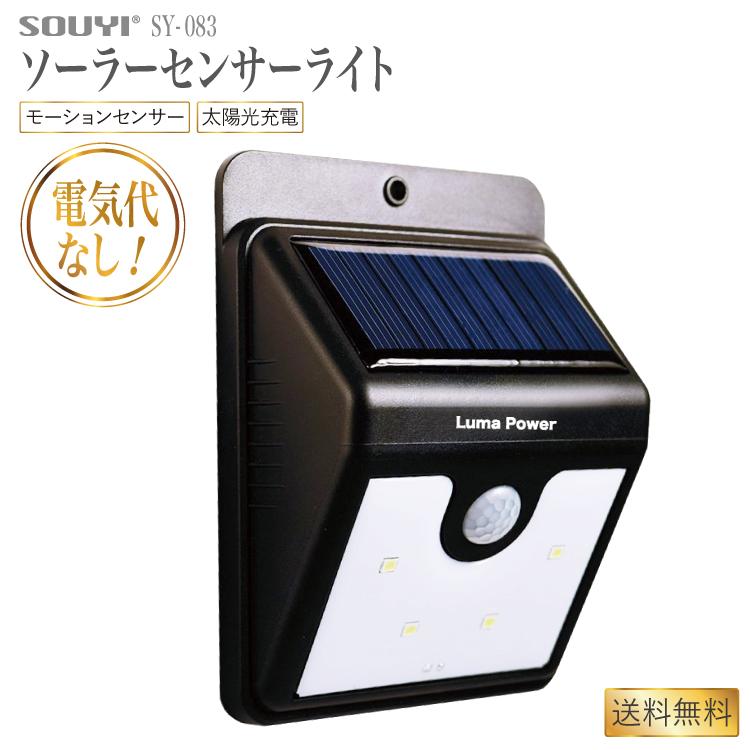ソーラーLEDライトsy-083