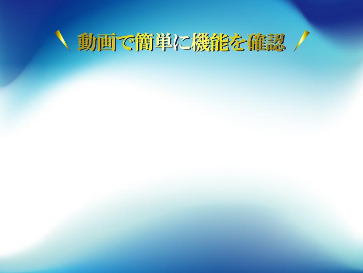 商品紹介動画