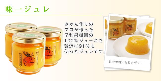 味一ジュレ みかん作りのプロが作った早和果樹園の100%ジュースを贅沢に使用したジュレ