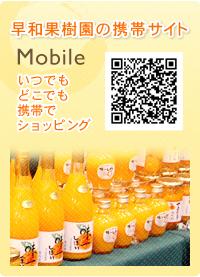 早和果樹園の携帯サイト