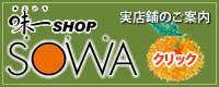 早和果樹園のお店 味一SHOP【SOWA】