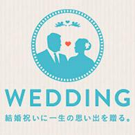 一生の想い出を贈る。結婚祝い