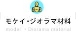 モケイ・ジオラマ材料