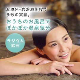 お風呂・岩盤浴施設で多数の実績。おうちのお風呂でぽかぽか温泉気分