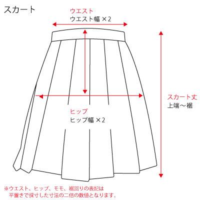 サイズ表 スカート