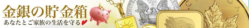 金銀の貯金箱-金貨や銀貨の販売:金貨・銀貨などを販売する「金銀の貯金箱」15000円以上で送料無料