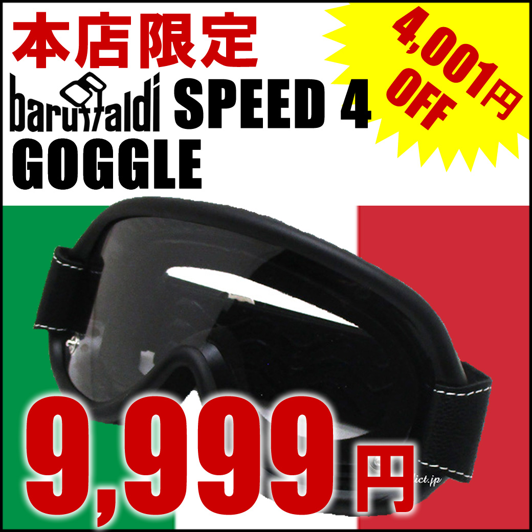baruffaldi SPEED 4 GOGGLE