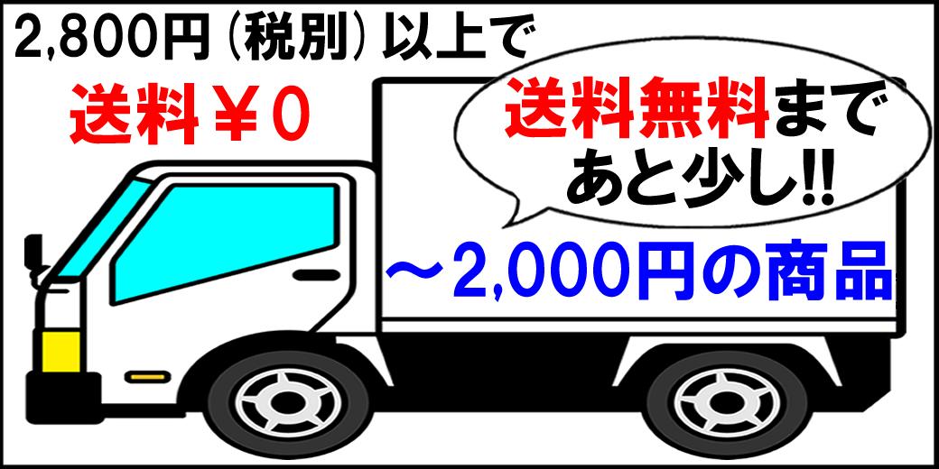 2,000円以下のプチプライスアイテム