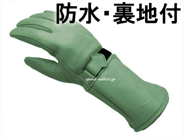 CHURCHILL GLOVE GAUNTLET CGTW GREEN