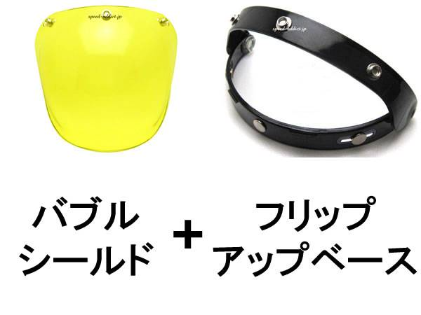 BUBBLE SHIELD YELLOW + FLIP UP BASE BLACK
