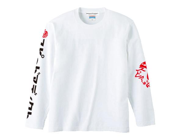 袖スピードアディクト L/S T-shirt