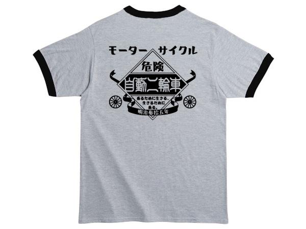 モーターサイクル 自動二輪車 Ringer T-shirt   GRAY × BLACK