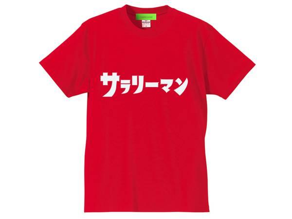 サラリーマン(ウルトラマン) T-SHIRT RED