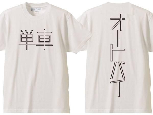 単車 オートバイ T-shirt WHITE