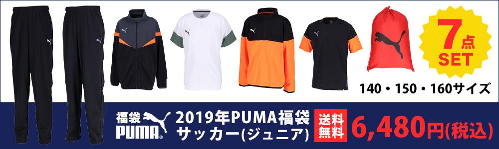 2019 PUMA福袋