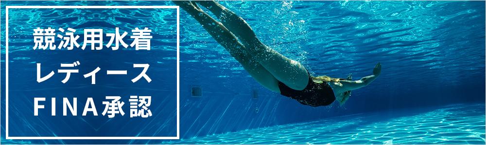競泳用水着 レディース FINA承認